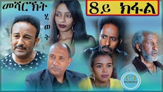 #Mahderna#Entertainment#Tigrinya Eritrean film 2019 Mesharkt Hiwet By Salh Saed Rzkey(Raja) part 8