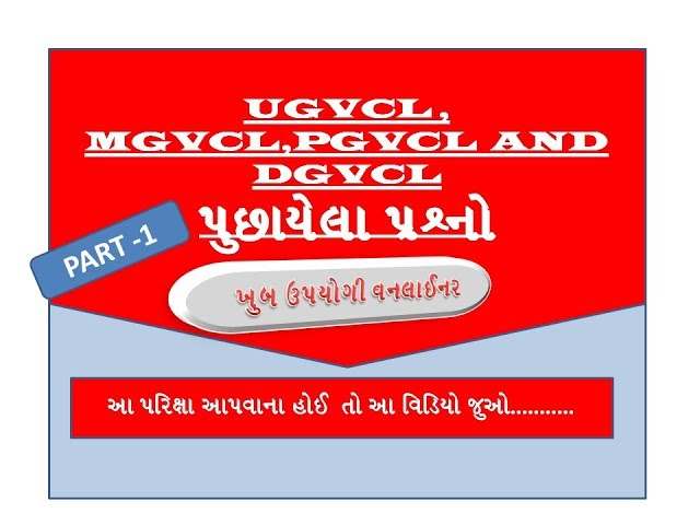 UGVCL MGVCL,DGVCL,PGVCLપરીક્ષા માં પૂછાયેલ પ્રશ્નો # PART 1  Junior assistant EXAM PREPARATION