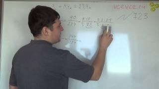 Задача №723. Математика 6 класс Виленкин.