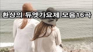 환상의 듀엣가요제 모음16곡 kpop 韓國歌謠