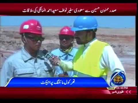 THAR COAL MINING PROJECT   13 11 2017