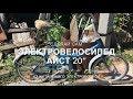 Электровелосипед Аист 20'' часть 1