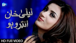 Laila Khan Pashto New Short Interview 2017 Ful Hd - Laila Khan Pashto New Songs 2017 | Gp Studio