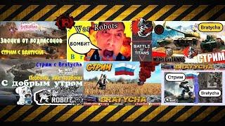 War Robots  С добрым летним утром ,ваш Bratycha
