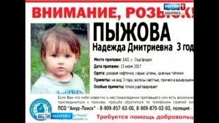 Вести-Хабаровск. Комиссия по делам несовершеннолетних об исчезновении Нади Пыжовой