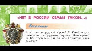 """Окружающий мир 4 класс ч.2, Перспектива, с.86-91, тема урока """"Нет в России семьи такой..."""""""