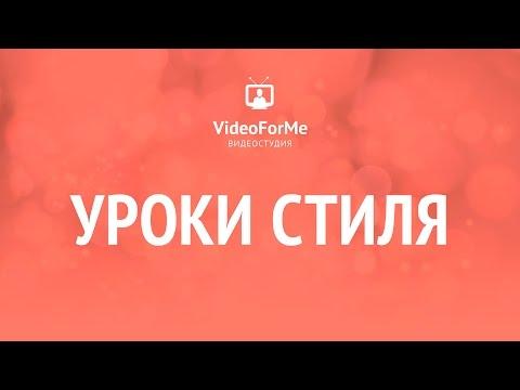 Модные купальники 2016. Урок стиля / VideoForMe - видео уроки