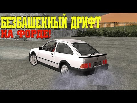 RADMIR RP CRMP - БЕЗБАШЕННЫЙ ДРИФТ НА ФОРДЕ!