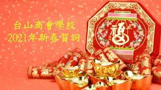 Publication Date: 2021-02-12 | Video Title: 台山商會學校 2021年賀歲特輯
