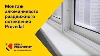видео Раздвижные окна для террасы: выбор, установка