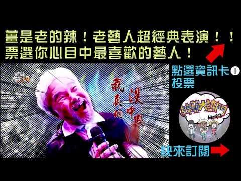 【直播投票】薑是老的辣!老藝人超經典表演!!綜藝大熱門