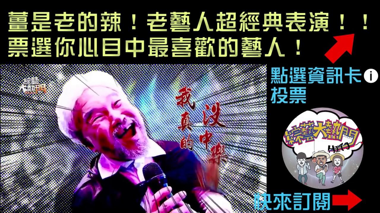 【直播投票】薑是老的辣!老藝人超經典表演!!綜藝大熱門 - YouTube