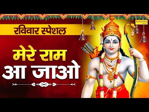 रविवार-भक्ति-:-चित्रकूट-के-घाट-पे-सबरी-देखे-बाट-|-ram-ji-ke-bhajan-|-ram-ji-ki-bhakti-|-ram-bhajan-|