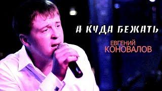 Смотреть клип Евгений Коновалов - А Куда Бежать