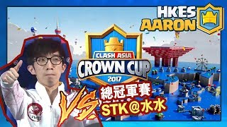 【皇室戰爭】Clash Royale 亞洲皇冠盃 總冠軍賽 TMD Aaron vs STK@水水 | Clash Royale
