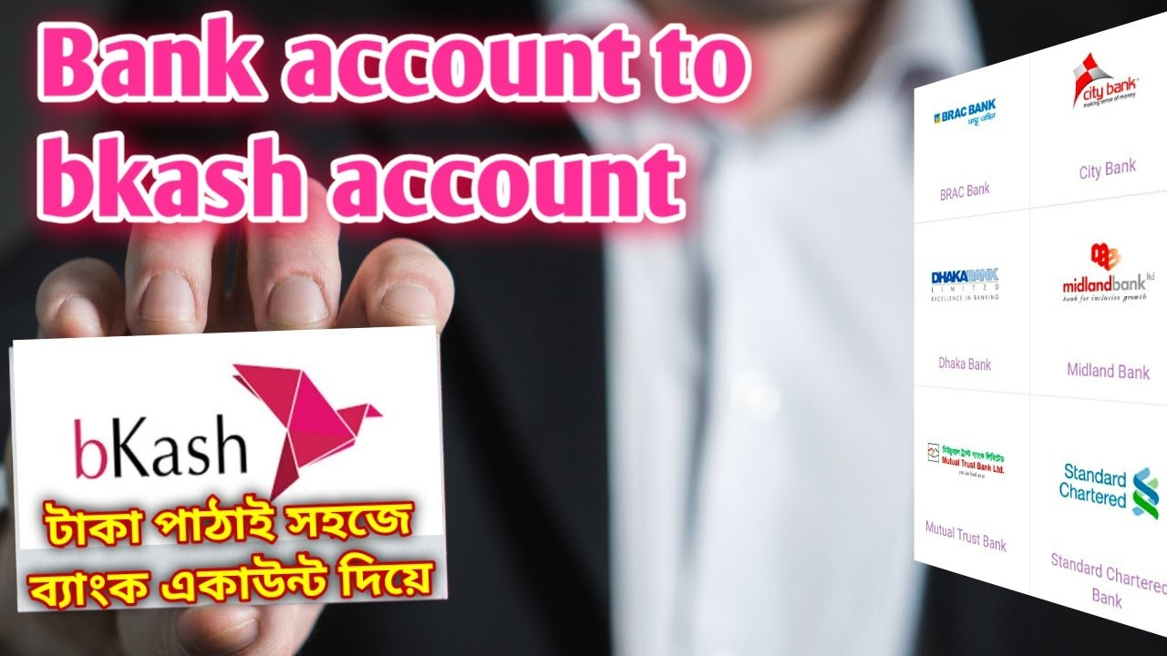 Fund transfer from bank account to bkash account | Bank account to bkash  account | Money transfer