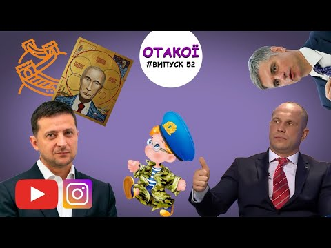 НТА - Незалежне телевізійне агентство: «ОТАКОЇ» (26 січня 2020)