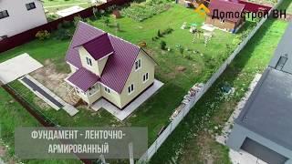 Каркасный дом в д. Медвежья гора Домострой ВН