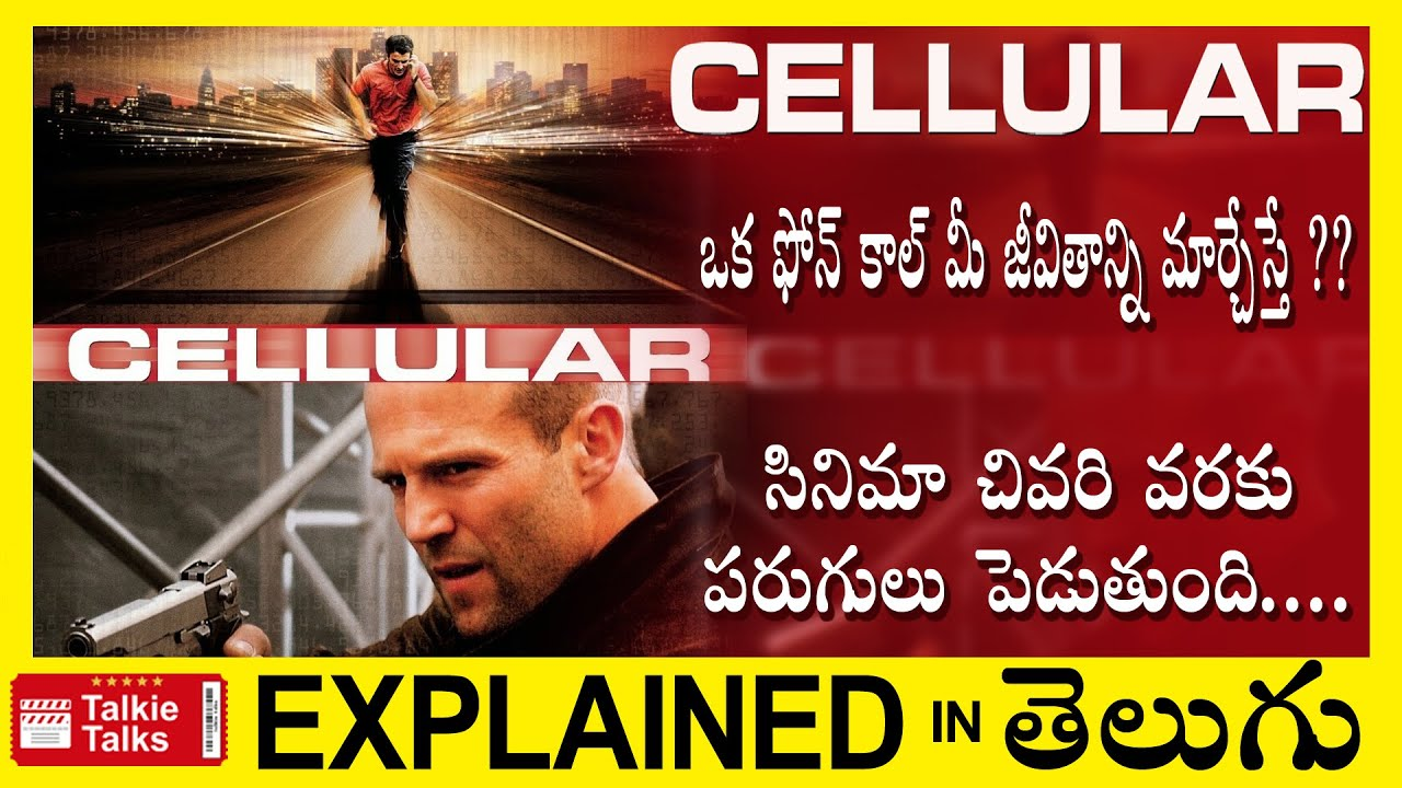 Cellular Hollywood full movie explained in Telugu-Cellular full movie explanation in telugu