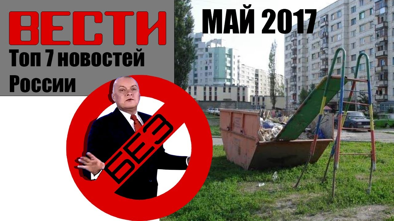 Май 2017 в России 55