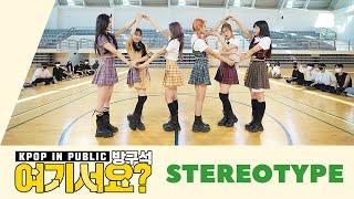 Download [방구석 여기서요?] 스테이씨 STAYC - 색안경 STEREOTYPE | 커버댄스 Dance Cover