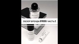 Ароматы бренда BYREDO:каждый аромат-настоящая ольфакторная история! - Видео от Aromacode.ru