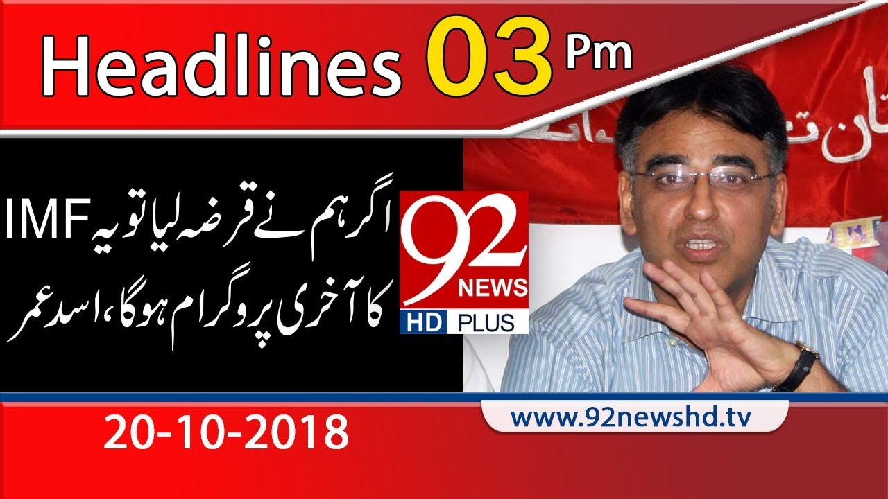 News Headlines | 3:00 PM | 20 Oct 2018 | 92NewsHD