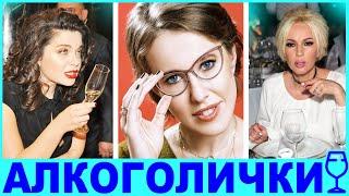 12 САМЫХ ИЗВЕСТНЫХ Российских ЗВЁЗД АЛКОГОЛИКОВ.. [ нет МЕРЫ В СПИРТНОМ! ]