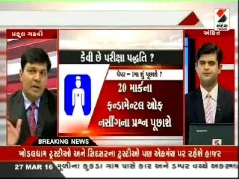 STAFF NURSE  (POST 1494) GADHAVI CAREEIR GUIDE SANDESH NEWS TV VIDEO PRAFFUL GADHAVI 9974970212