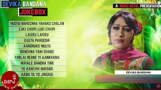Devika Bandana | Nepali Hit  Songs Collection | Yestai Rahecha Yahako Chalan | Audio Jukebox