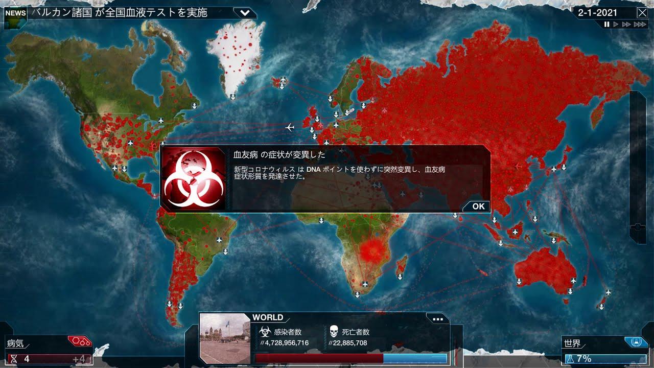 世界 滅亡 ウイルス コロナ