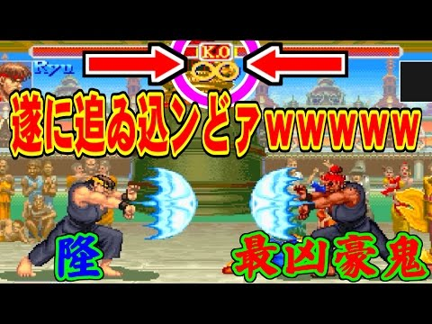 [3DO版] リュウ vs 最凶豪鬼 - スーパーストリートファイターII X