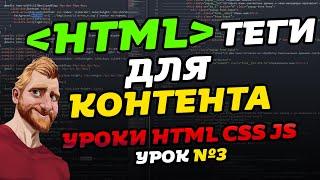 HTML уроки. HTML теги для КОНТЕНТА. Уроки HTML CSS JS. Урок №3