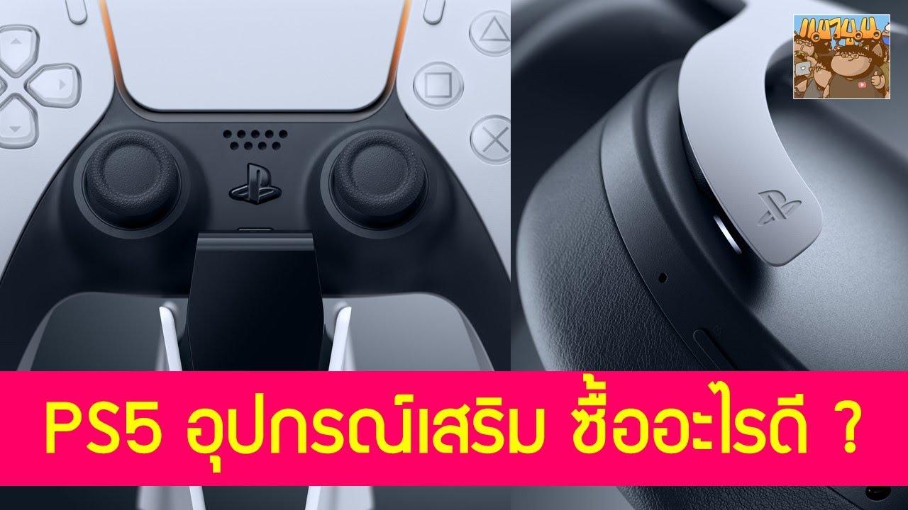 PS5 อุปกรณ์เสริม ซื้ออะไรดี หูฟัง Pulse 3D กล้อง HD รีโมท จอย แท่นชาร์จ