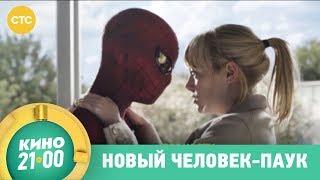 Новый человек паук | Кино в 21:00