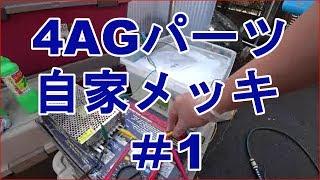 100均 自家製メッキ装置 4AGパーツメッキ開始!! 100均 鍍金