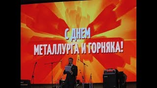 Караоке на Радуге, Кондратюк и день металлурга Запорожье 2018