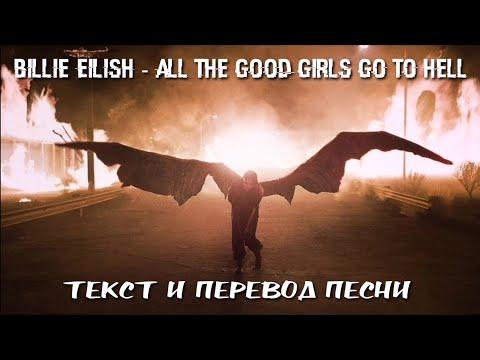 Billie Eilish - All The Good Girls Go To Hell Lyrics Rus/sub текст и перевод песни на русском