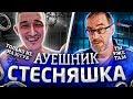 АУЕШНИК СТЕСНЯШКА   Ауешники и ЧатРулетка