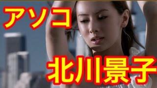 北川景子がアソコ全開w(画像あり) チャンネル登録お願いします→https:...
