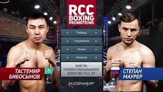 Тастемир Бибосынов vs Степан Маурер / Tastemir Bibosinov vs Stepan Maurer