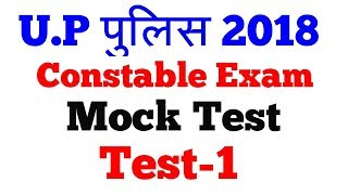 U.P Police Constable 2018 || Mock Test || Test-1 || 30 Question ||