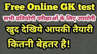 Online GK test | Gk practice Paper| UP Police Constable 2018 | RO/ ARO test MPPSC gk Quiz paper