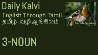 3 தமிழ்வழி ஆங்கிலம் 3. English through Tamil Video   3. Noun Spoken Competitive and  nterview