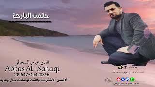 الفنان عباس السحاقي .... حلمت البارحة  ((( حزين ))🌷🌷🌷