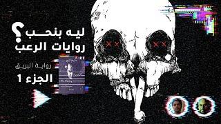 بودكاست نزعة   الحلقة الأولى   رواية البريق وأدب الرعب