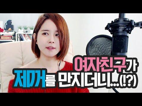 김이브님♥여자친구가 제껄 만져놓고는...(!?)
