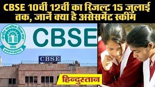 CBSE & ICSE board results updates:10वीं 12वीं का रिजल्ट 15 जुलाई तक,जाने क्या है असेसमेंट स्किम