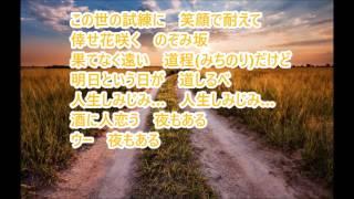 人生しみじみ… 天童 よしみ (オリジナル歌手) 作詞: 仁井谷俊也 作曲...