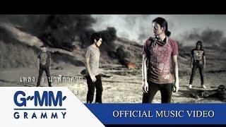 นาฬิกาตาย - bodyslam【OFFICIAL MV】